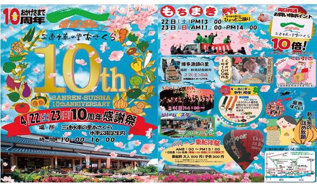 「三連水車の里あさくら」で10周年記念イベント開催