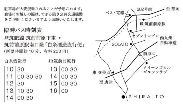 2017年白糸酒造蔵開き「ハネ木まつり」