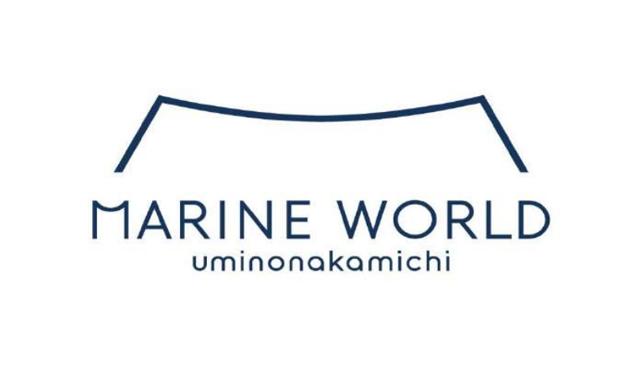 「マリンワールド海の中道」明日12日(水)グランドオープン