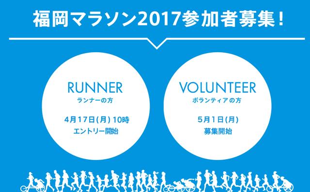 「福岡マラソン2017」4月17日エントリー開始
