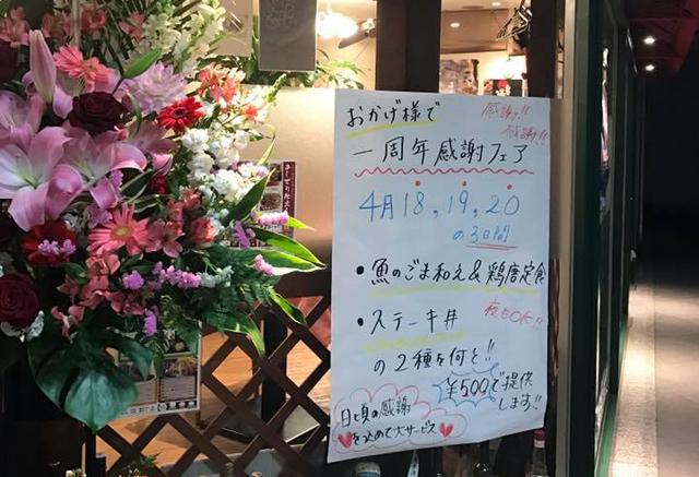 「定食・居酒屋 あしずり」(旧あしずり定食センター)が1周年イベント