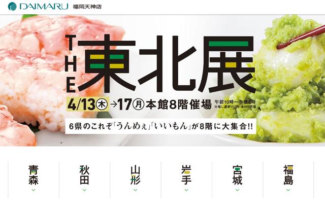大丸福岡天神店で「THE 東北展」開催