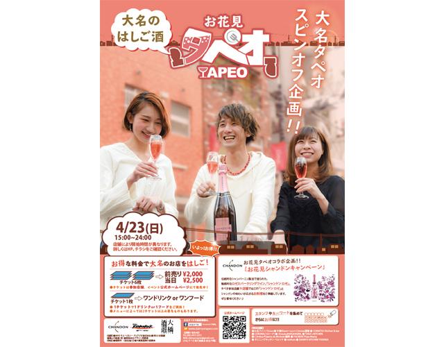 大名のはじご酒「お花見タペオ」4月23日開催