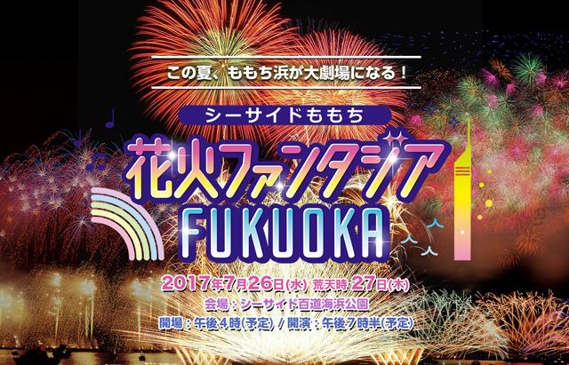 シーサイドももち「花火ファンタジアFUKUOKA」7月開催