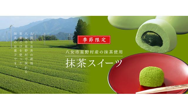 石村萬盛堂から「季節の抹茶のお菓子」発売開始