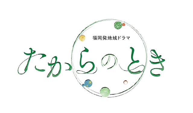 福岡発地域ドラマ「たからのとき」全国放送決定!