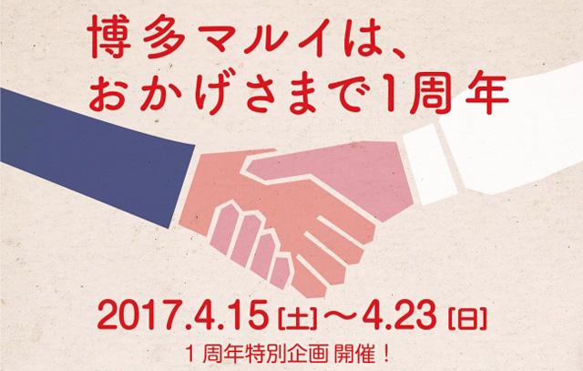 博多マルイ『1周年特別企画』開催中!