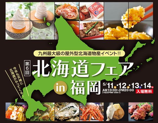 天神中央公園「第6回 北海道フェア in 福岡」今年も開催