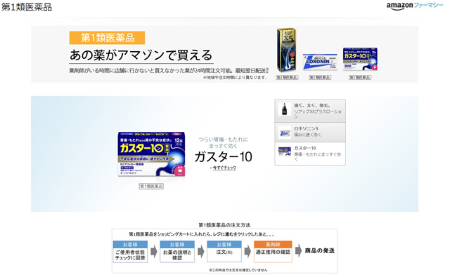 アマゾンが「第1類医薬品」の取扱・販売を開始