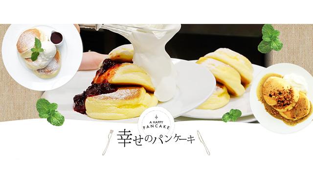 九州初!『幸せのパンケーキ 福岡天神店』オープンへ