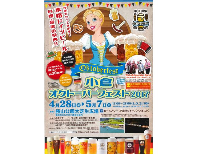 勝山公園で「小倉オクトーバーフェスト2017」開催