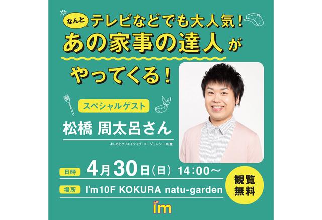 小倉駅前アイムで家事の達人「松橋周太呂さんトークショー開催」