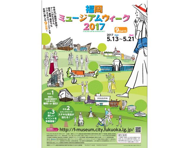 アートも歴史も動物も「福岡ミュージアムウィーク2017」