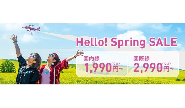 LCCのピーチが『Hello! Spring SALE』開催!