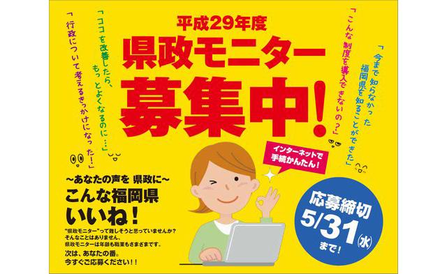 福岡県が『平成29年度県政モニター』募集中