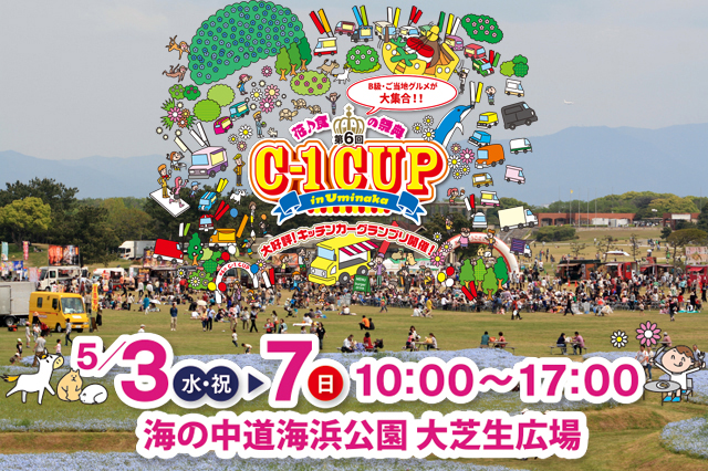 海の中道海浜公園「第6回 C-1 CUP in Uminaka」開催