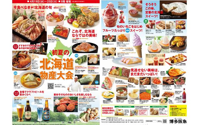 博多阪急で「初夏の北海道物産大会」開催中