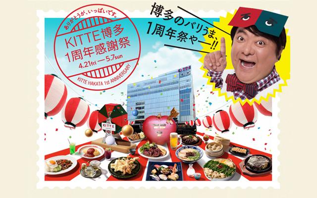 博多のバリうま1周年祭やー!「KITTE博多 1周年感謝祭」開催中