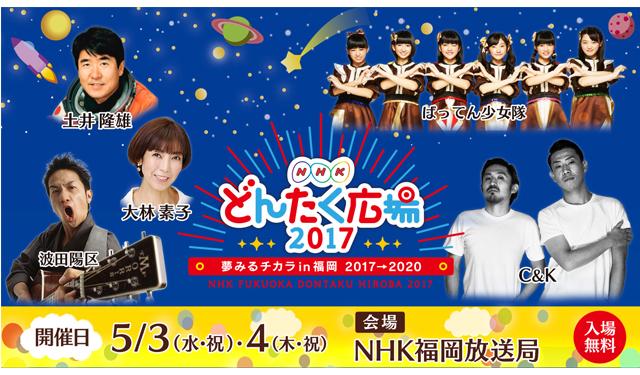 「NHKどんたく広場2017」夢みるチカラ in 福岡2017→2020