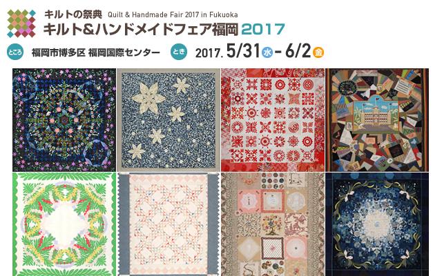福岡国際センターで「キルト&ハンドメイドフェア福岡2017」