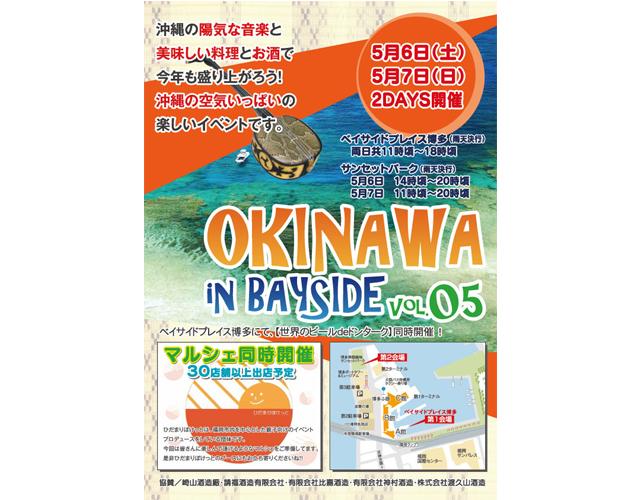沖縄を満喫「OKINAWA IN BAYSIDE」開催