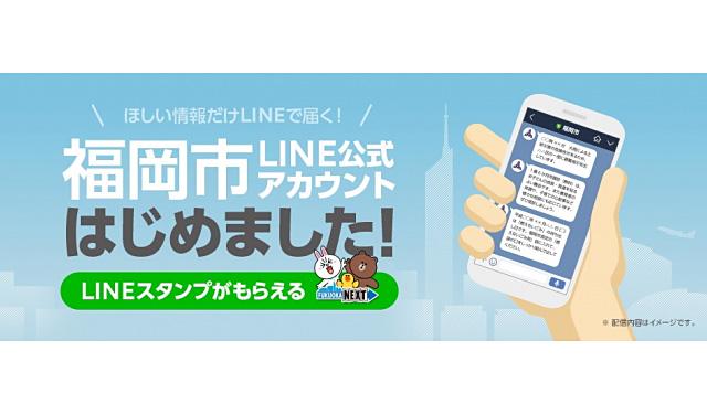 LINEが「福岡市の公式アカウント」開設