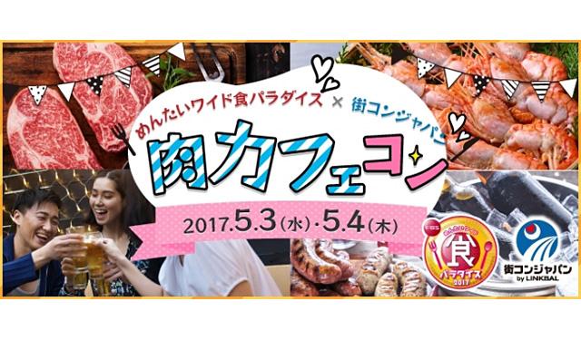 『肉カフェコンin福岡』舞鶴公園西広場にて開催決定!