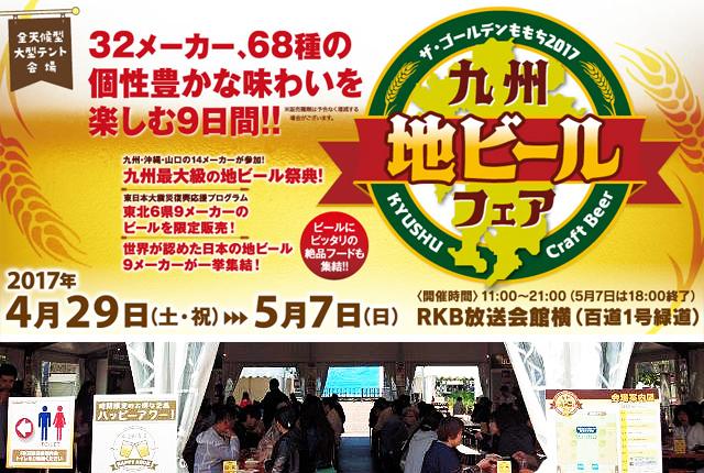 九州最大級の地ビール祭典「九州地ビールフェア2017」百道浜で開催!