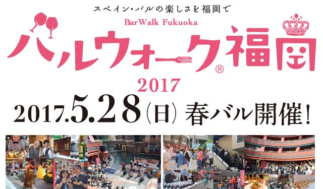 「バルウォーク福岡2017(春バル)」5月28日に開催