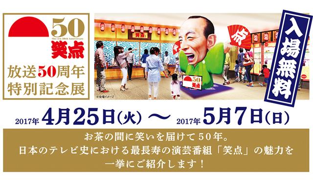 福岡三越 で「笑点 放送50周年特別記念展」開催中