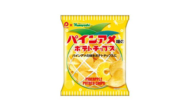 山芳製菓から『パインアメ味のポテトチップス』新発売