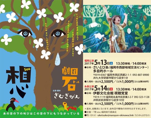 沖縄やんばるの森が舞台のひとり芝居「想 sоu」福岡公演2Days