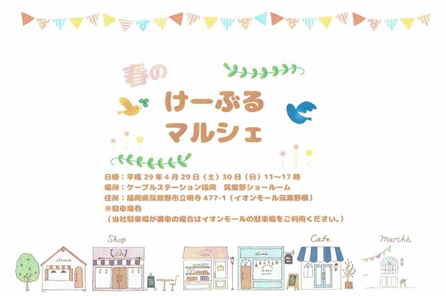 ケーブルステーション福岡で「春のけーぶるマルシェ×コネクト」開催