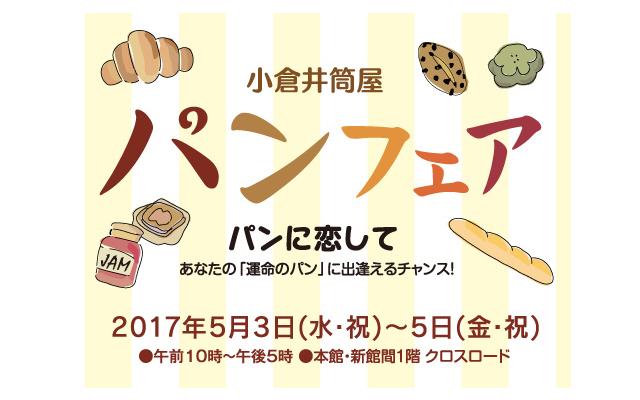 小倉井筒屋で5月3日~5月5日「パンフェア」開催