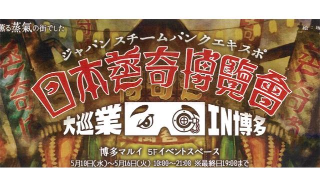 博多マルイで「スチームパンク展示即売会」初上陸!