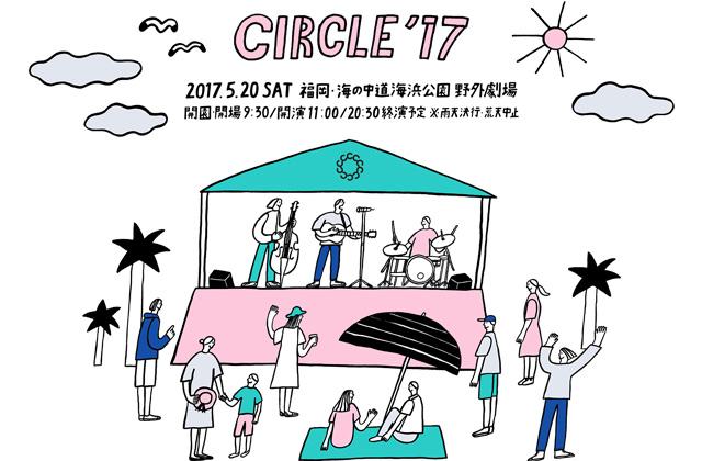 ライブイベント「CIRCLE'17」タイムテーブル発表