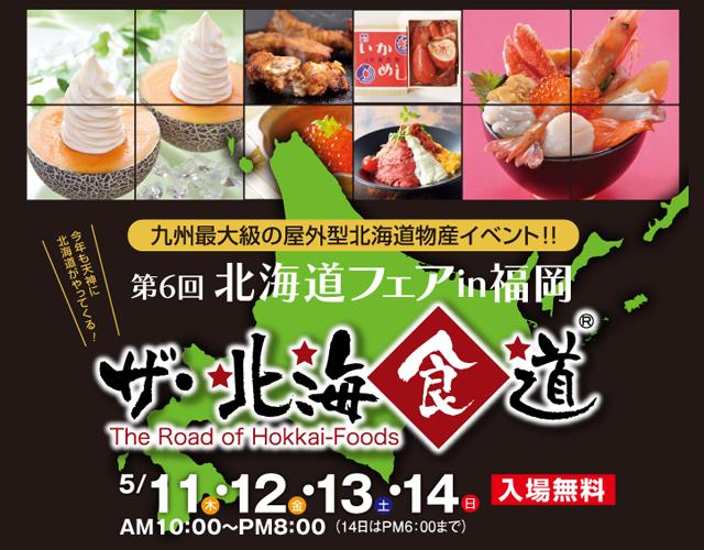 天神中央公園「第6回 北海道フェア in 福岡」開催