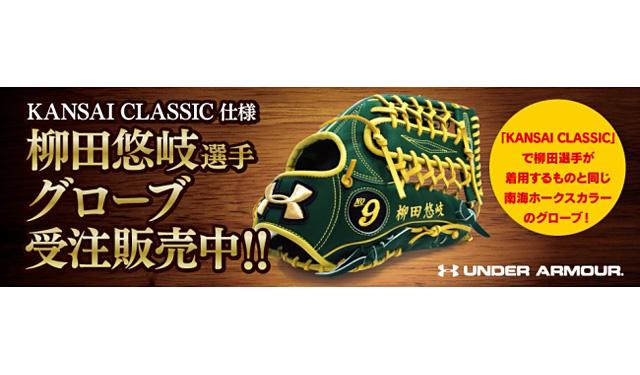 「柳田悠岐選手着用モデル」のグローブ、受注販売開始!
