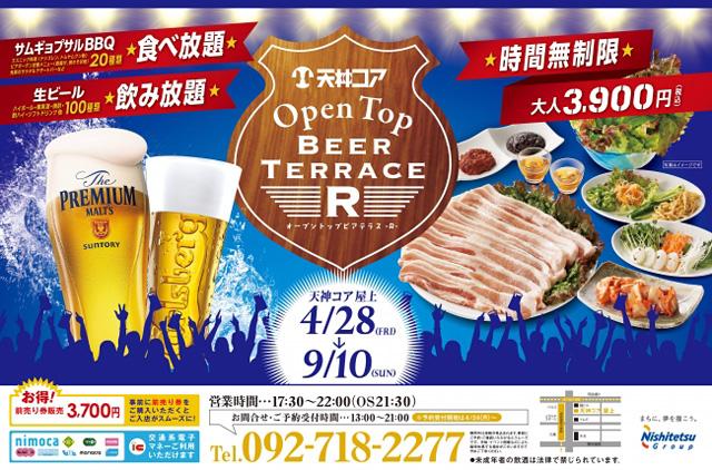 天神コア屋上ビアガーデン「Open Top Beer Terrace –R‐」オープンへ