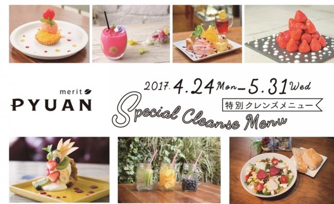 花王「PYUAN」が全国7都市のおしゃれカフェとコラボ!