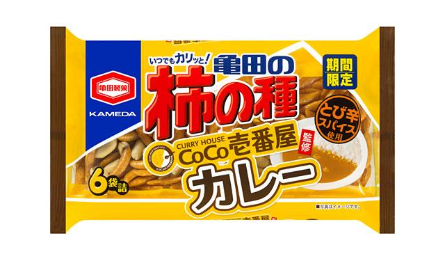 ココイチと亀田の柿の種がコラボ商品発売