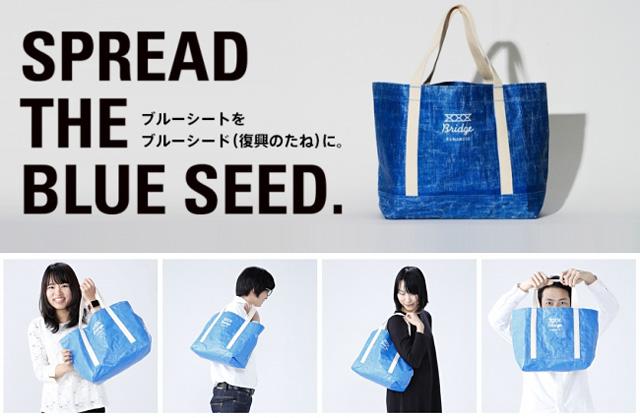 熊本地震のブルーシート素材「トートバッグ」博多で販売へ