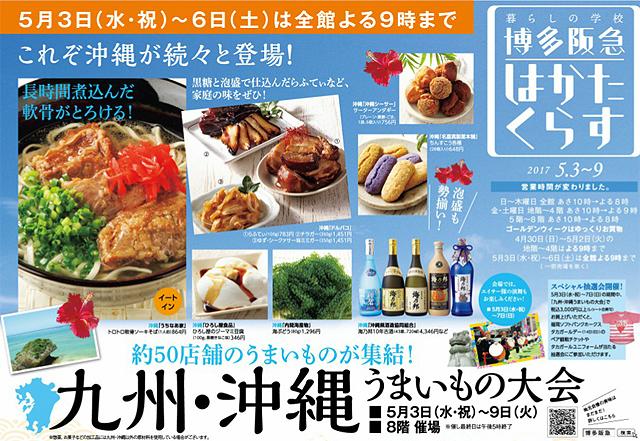 博多阪急で「九州・沖縄 うまいもの大会」開催