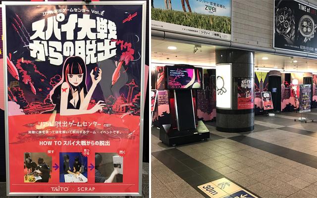 アミュ小倉で北九州初のリアル脱出ゲーム「スパイ大戦からの脱出」開催中