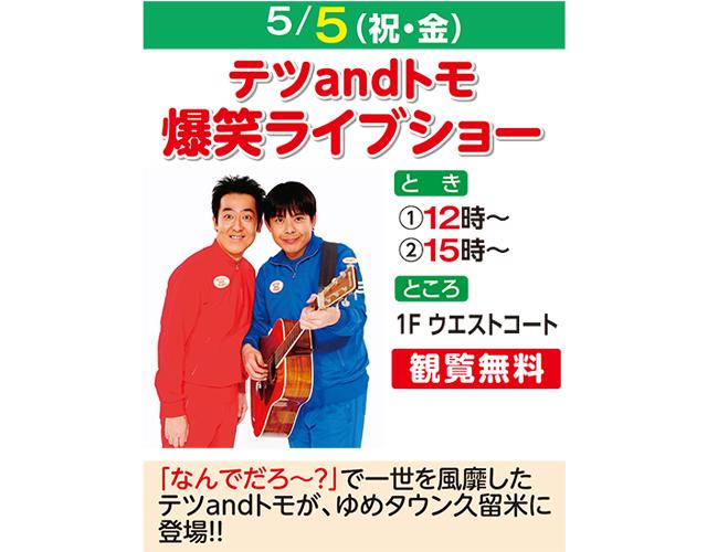 ゆめタウン久留米で「テツandトモ 爆笑ライブショー」開催