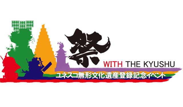 ユネスコ無形文化遺産登録記念!今回登録された九州の5つの祭りが一堂に会します!