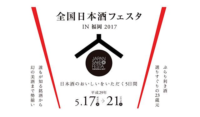 「全日本酒フェスタIN福岡2017」開催へ