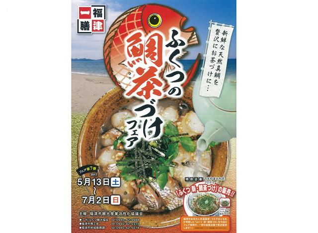 大人気!福津市で「ふくつの鯛茶づけフェア2017」開催中