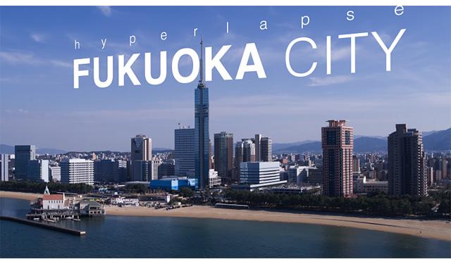 福岡市が「新たな観光プロモーション映像」公開