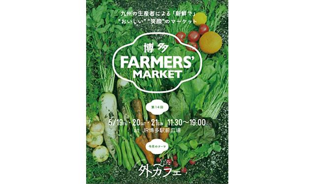 JR博多駅前広場で『博多 FARMERS' MARKET』開催